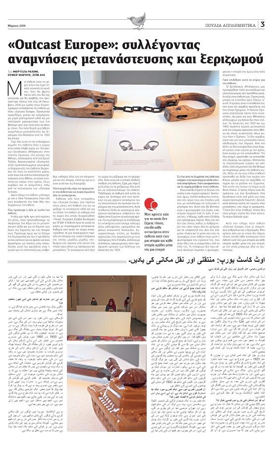 Ένα άρθρο της εφημερίδας του σχολείου μας Echo d'Eugène δημοσιεύτηκε στο παράρτημα ΠΟΥΛΙΑ ΑΠΟΔΗΜΗΤΙΚΑ της Εφημερίδας των Συντακτών-4