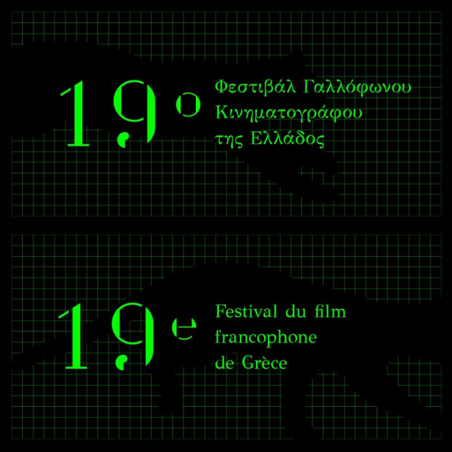 Nos élèves applaudis au festival du film francophone