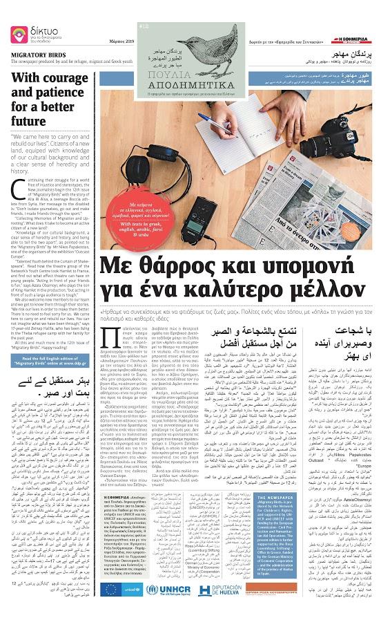 Ένα άρθρο της εφημερίδας του σχολείου μας Echo d'Eugène δημοσιεύτηκε στο παράρτημα ΠΟΥΛΙΑ ΑΠΟΔΗΜΗΤΙΚΑ της Εφημερίδας των Συντακτών-1