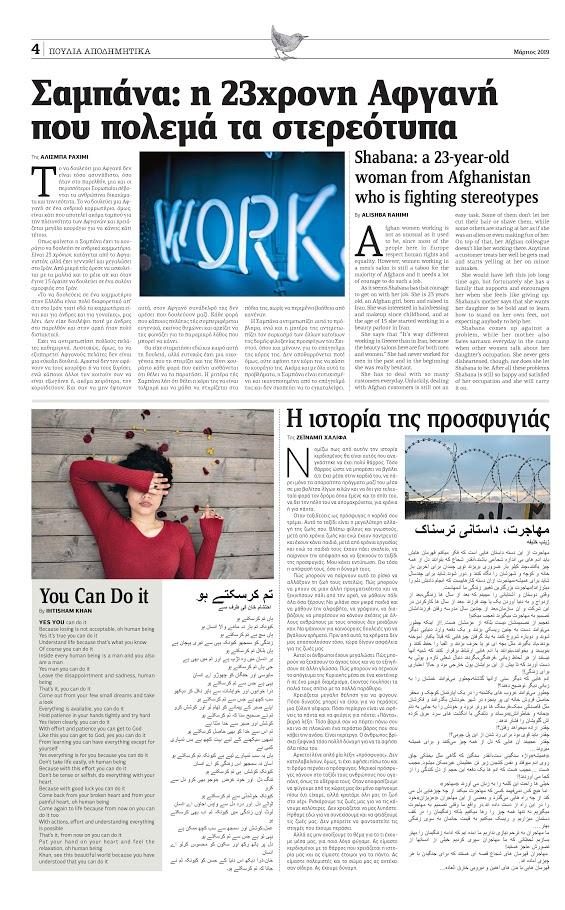 Ένα άρθρο της εφημερίδας του σχολείου μας Echo d'Eugène δημοσιεύτηκε στο παράρτημα ΠΟΥΛΙΑ ΑΠΟΔΗΜΗΤΙΚΑ της Εφημερίδας των Συντακτών-3