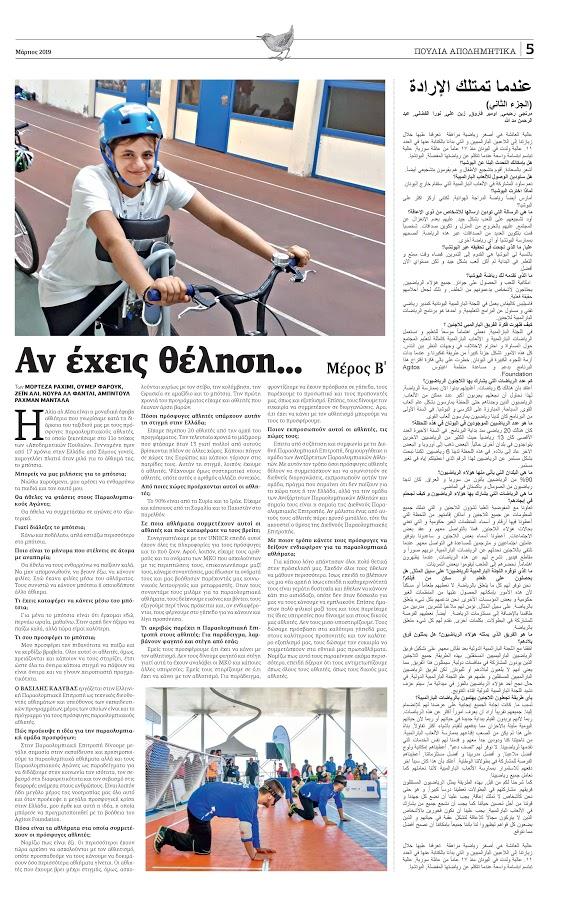 Ένα άρθρο της εφημερίδας του σχολείου μας Echo d'Eugène δημοσιεύτηκε στο παράρτημα ΠΟΥΛΙΑ ΑΠΟΔΗΜΗΤΙΚΑ της Εφημερίδας των Συντακτών-5