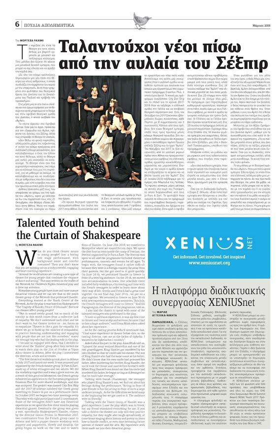Ένα άρθρο της εφημερίδας του σχολείου μας Echo d'Eugène δημοσιεύτηκε στο παράρτημα ΠΟΥΛΙΑ ΑΠΟΔΗΜΗΤΙΚΑ της Εφημερίδας των Συντακτών-6