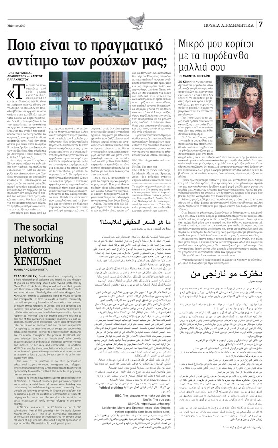Ένα άρθρο της εφημερίδας του σχολείου μας Echo d'Eugène δημοσιεύτηκε στο παράρτημα ΠΟΥΛΙΑ ΑΠΟΔΗΜΗΤΙΚΑ της Εφημερίδας των Συντακτών-7