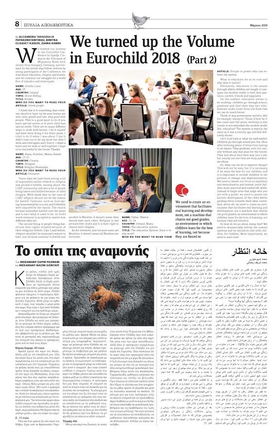 Ένα άρθρο της εφημερίδας του σχολείου μας Echo d'Eugène δημοσιεύτηκε στο παράρτημα ΠΟΥΛΙΑ ΑΠΟΔΗΜΗΤΙΚΑ της Εφημερίδας των Συντακτών-8