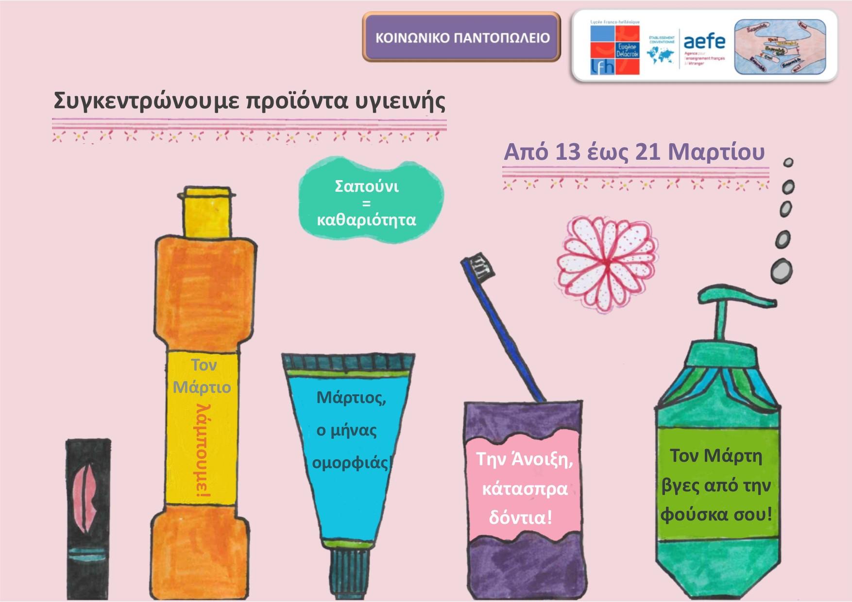 Κοινωνικό παντοπωλείο : συλλέγουμε προϊόντα για το Μάρτιο-1