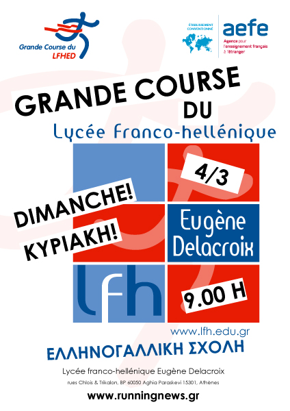 """Μερικές μέρες ακόμα για να δηλώσετε συμμετοχή στον 2ο αγώνα δρόμου της Ελληνογαλλικής Σχολής Ευγένιος Ντελακρουά """"La Grande Course"""".-1"""