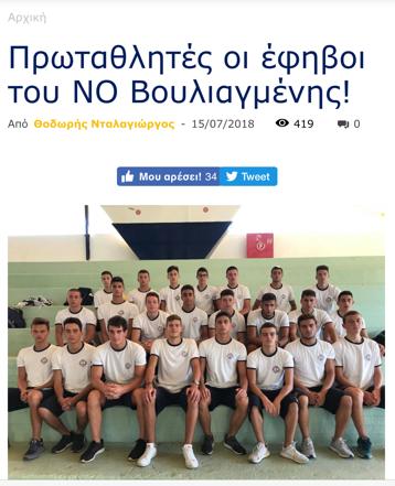 Adonis Vlassis, champion national junior de waterpolo !-1