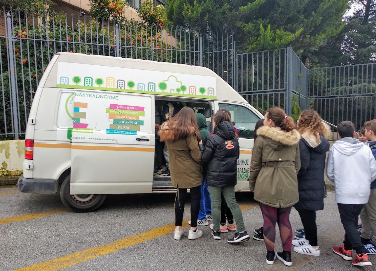 O Δήμος Αγίας Παρασκευής ευαισθητοποιεί του μαθητές μας στην ανακύκλωση-1