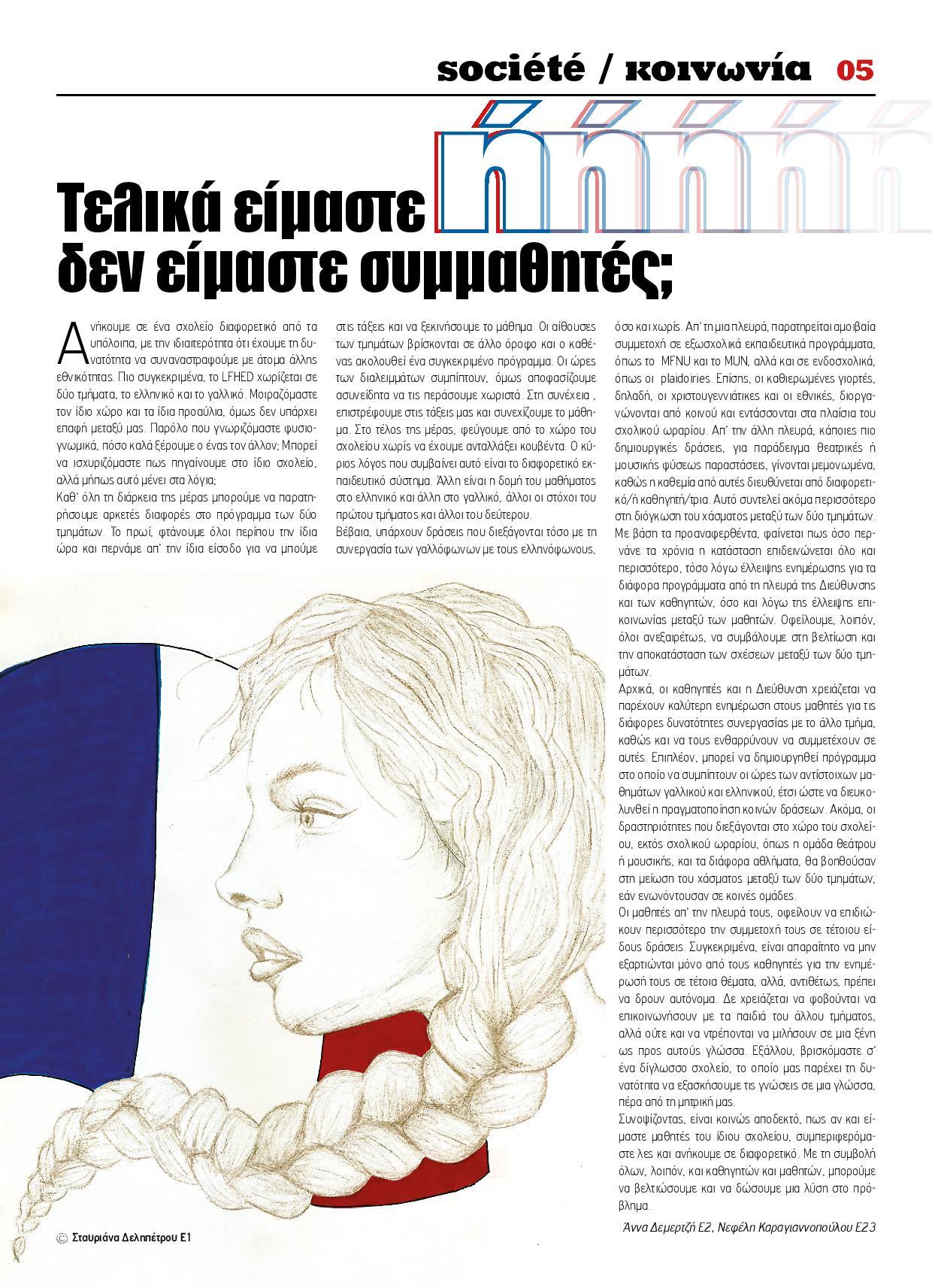 Echo d'Eugène numéro 26   (Juin 2018)-4
