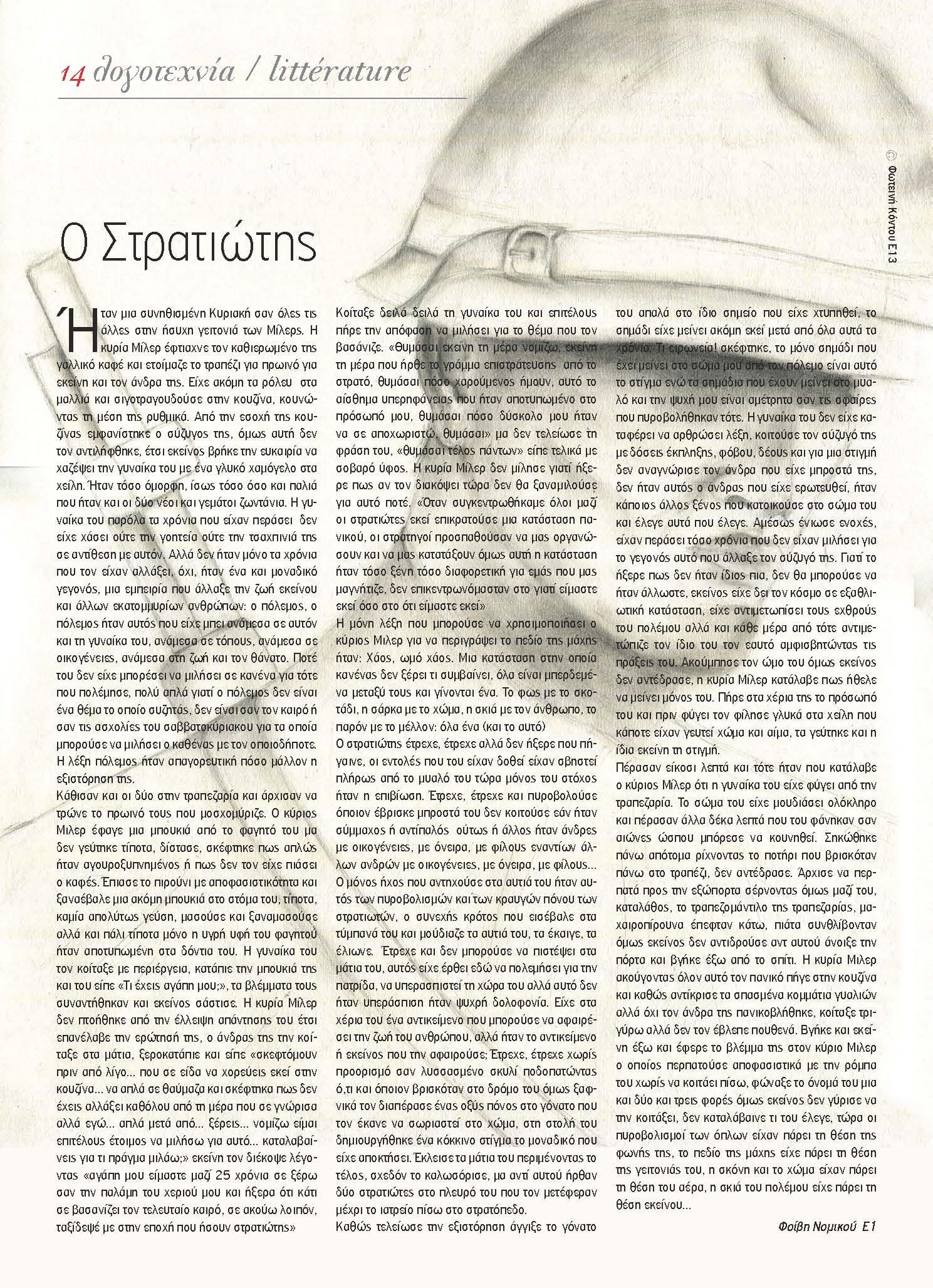 Echo d'Eugène numéro 27 (Janvier 2019)-13