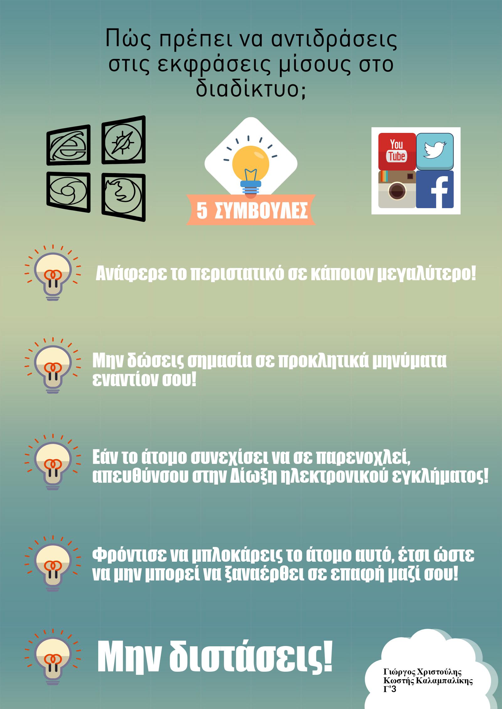 Οι μαθητές του Ελληνικού Τμήματος δημιουργούν αφίσες κατά του ηλεκτρονικού εκφοβισμού-4