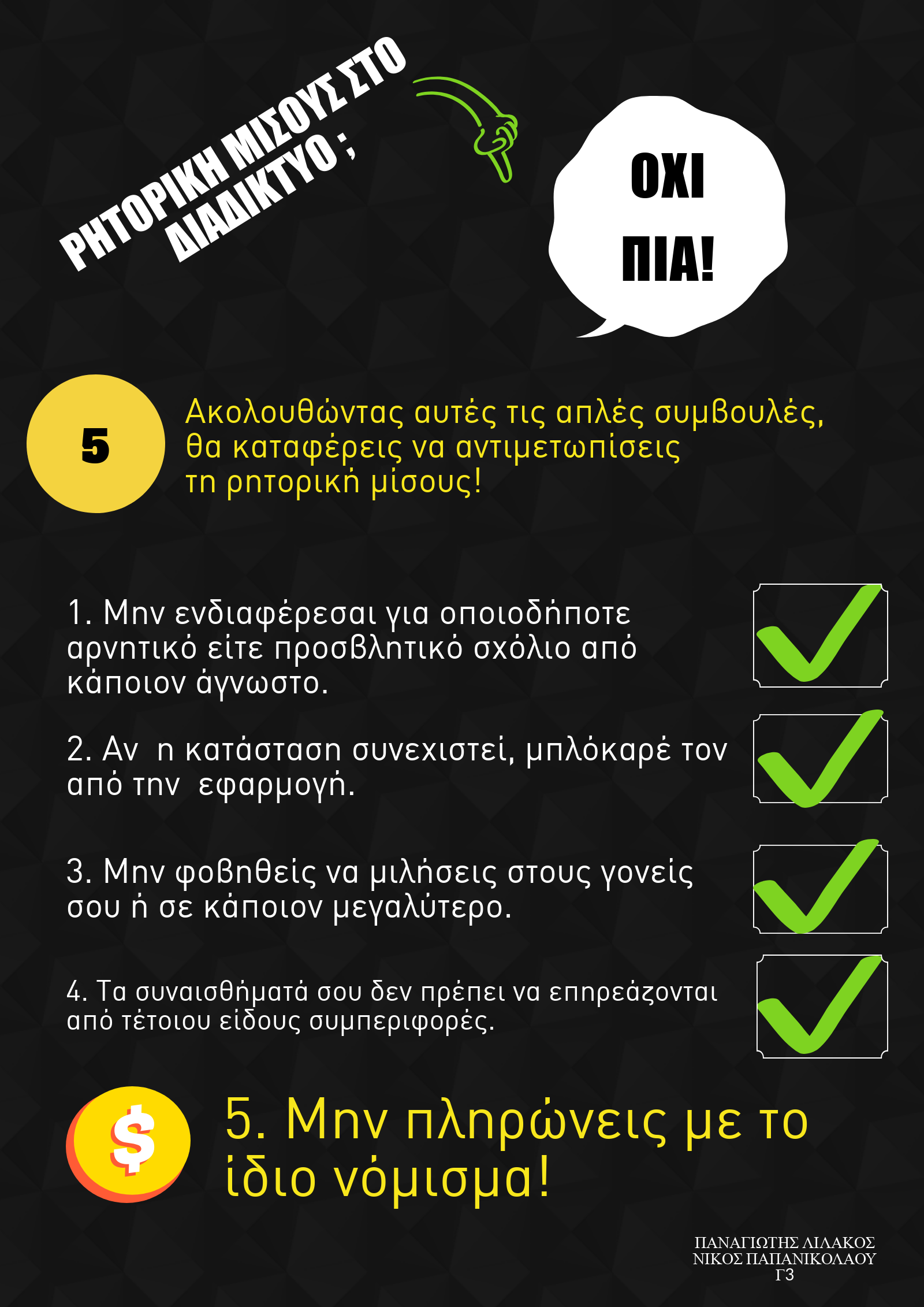 Οι μαθητές του Ελληνικού Τμήματος δημιουργούν αφίσες κατά του ηλεκτρονικού εκφοβισμού-5
