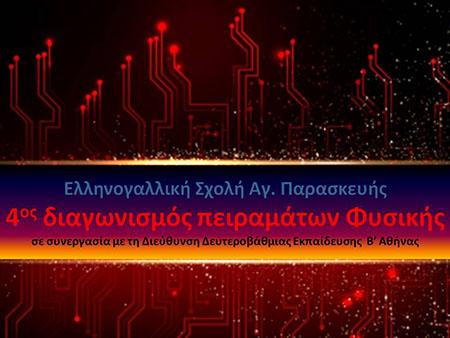 Διαγωνισμός πειραμάτων φυσικής για μαθητές Γ΄ Γυμνασίου με θέμα: «Ηλεκτρικό ρεύμα και ηλεκτρικά κυκλώματα»