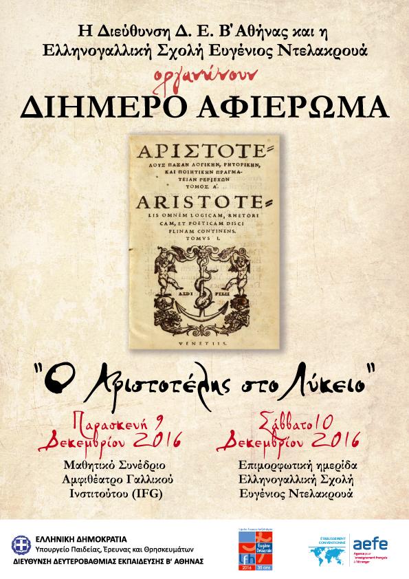 Η Διεύθυνση Δ. Ε. Β΄ Αθήνας και η Ελληνογαλλική Σχολή «Ευγένιος Ντελακρουά» διοργανώνουν διήμερο αφιέρωμα για τον Αριστοτέλη