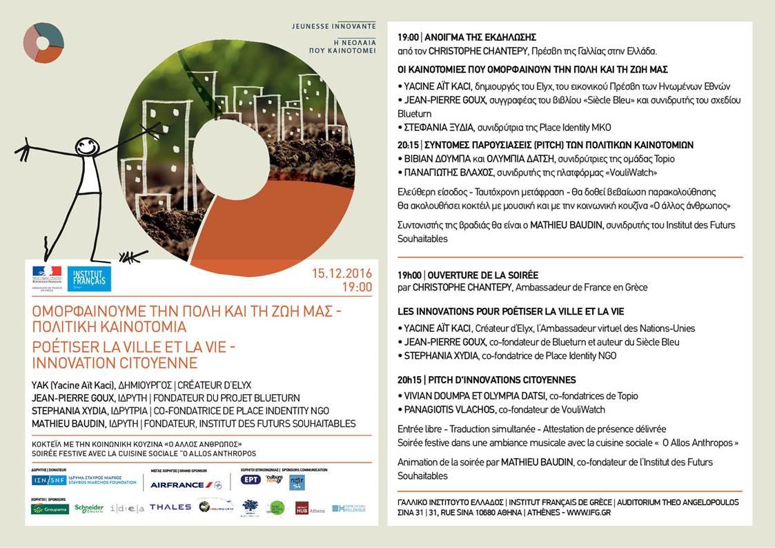 Invitation | Cycle « Jeunesse innovante »