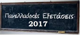 Cette année encore, les résultats de nos élèves de la Section Hellénique aux examens Panhelléniques sont impressionnants !