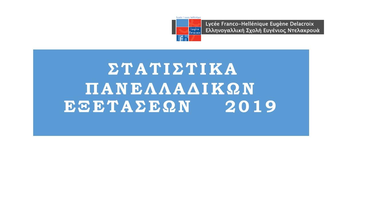 Félicitations à nos Terminales de la Section Hellénique pour leurs résultats aux examens Panhelléniques !-1
