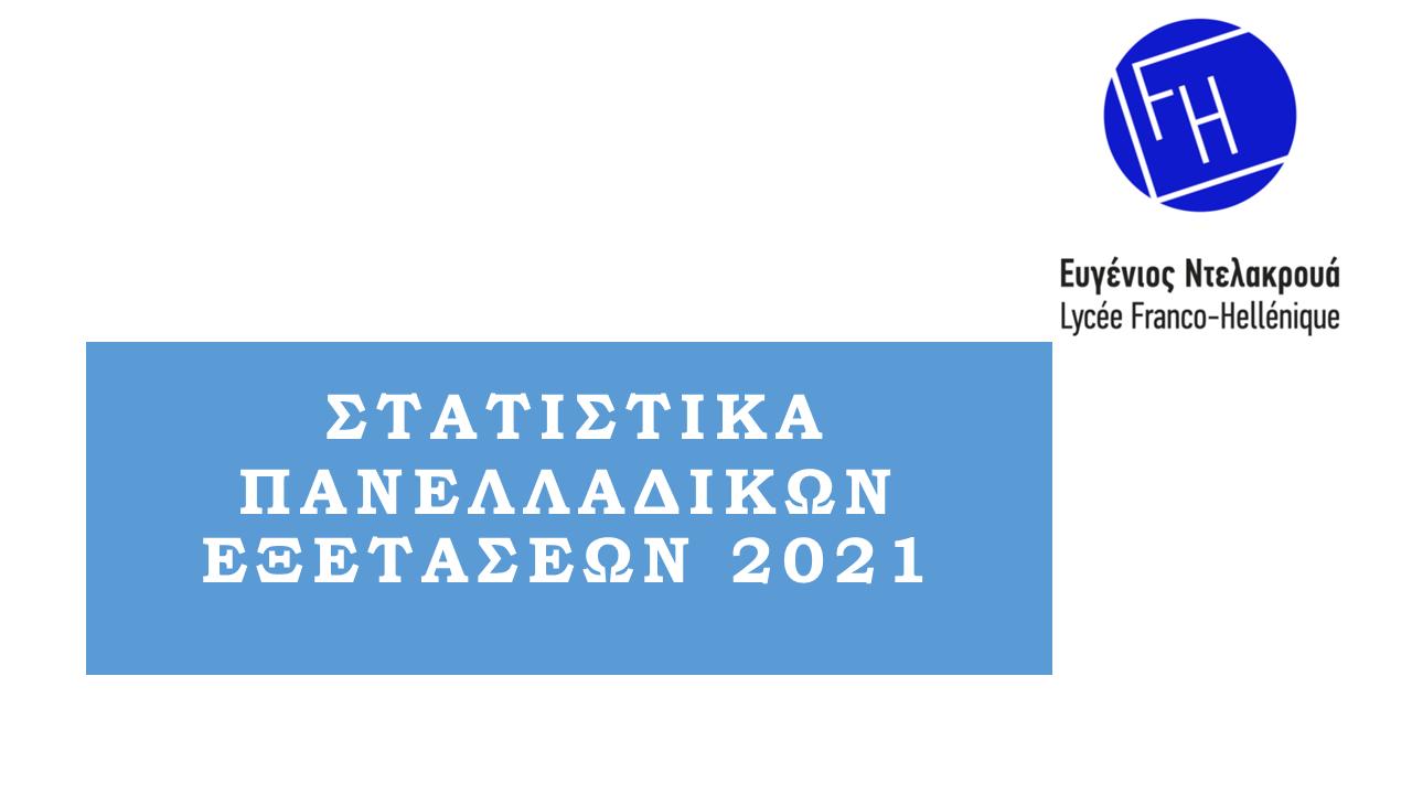 Tableaux de statistiques des examens panhelléniques 2021-0