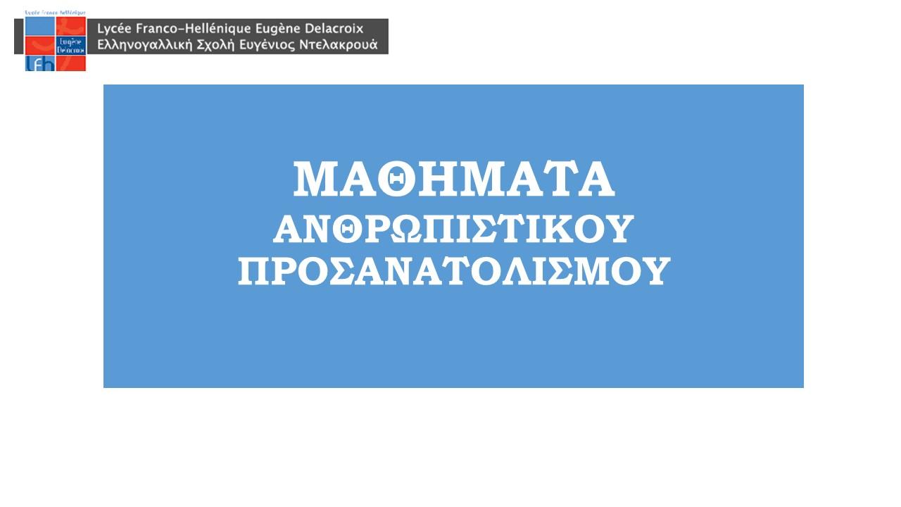Félicitations à nos Terminales de la Section Hellénique pour leurs résultats aux examens Panhelléniques !-3