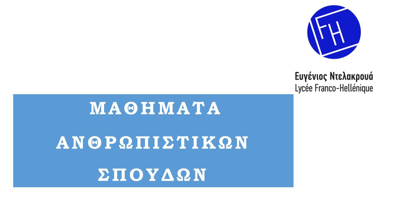 Tableaux de statistiques des examens panhelléniques 2021-2