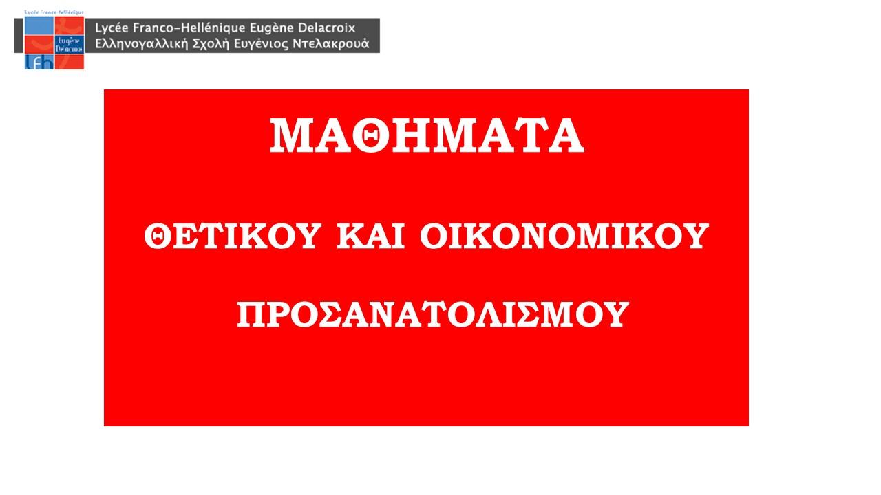 Félicitations à nos Terminales de la Section Hellénique pour leurs résultats aux examens Panhelléniques !-7