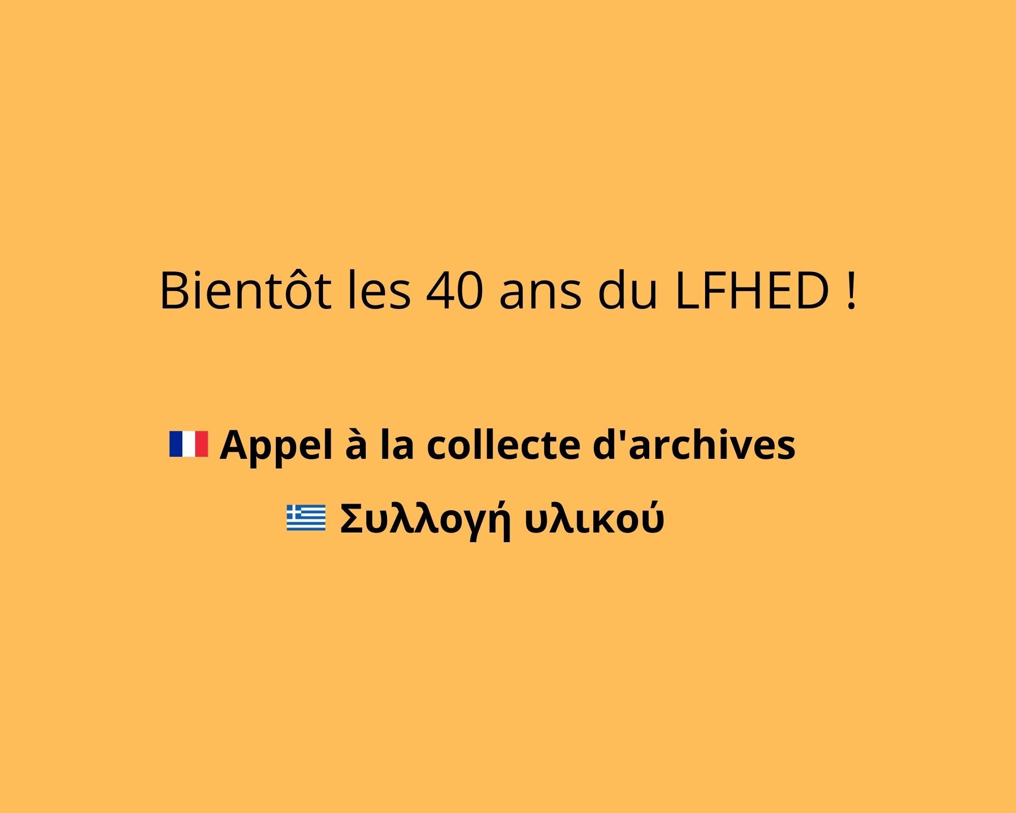 Appel à la collecte d'archives pour les 40 ans du LFHED