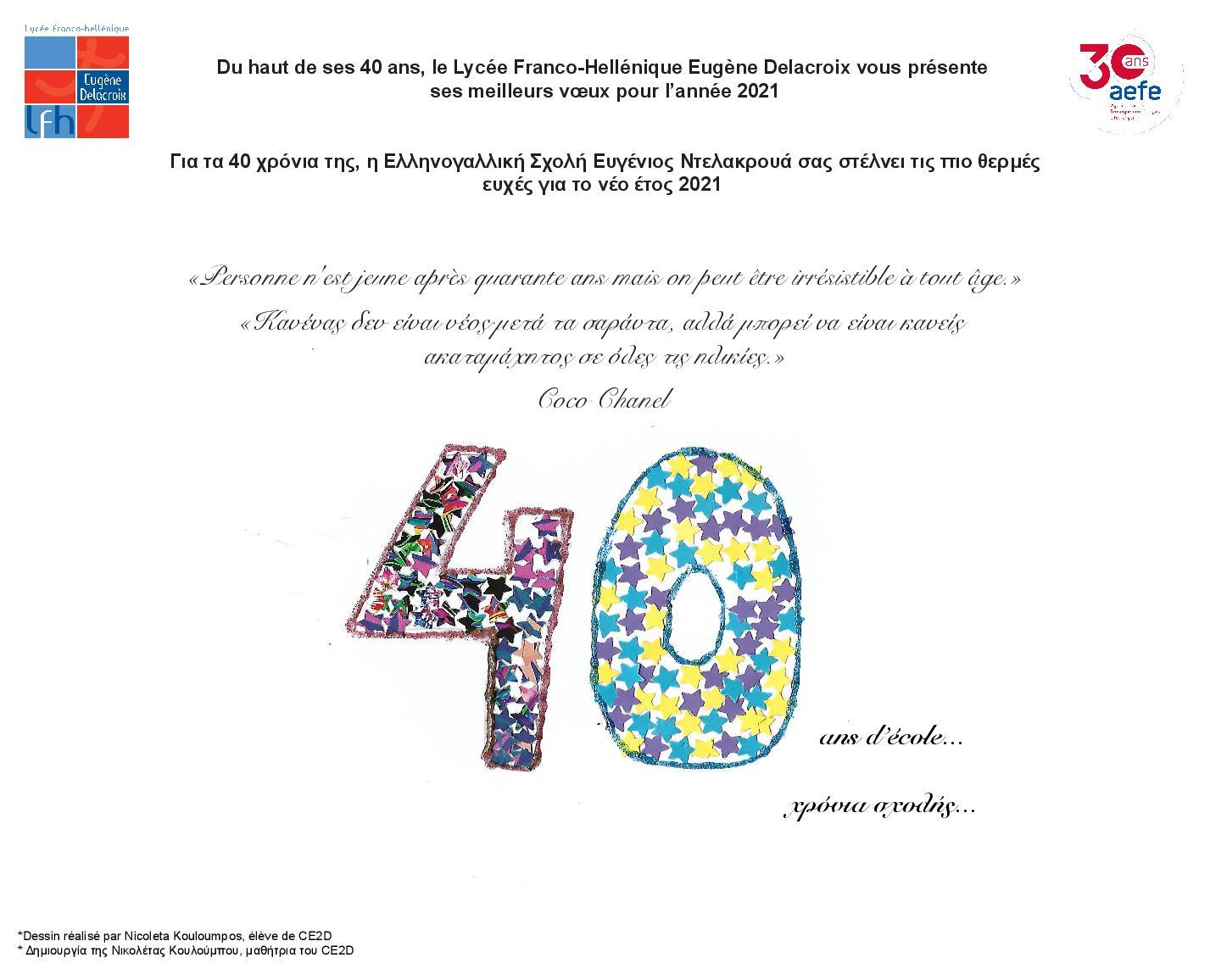 Du haut de ses 40 ans, le LFHED vous présente ses meilleurs voeux pour l'année 2021 !
