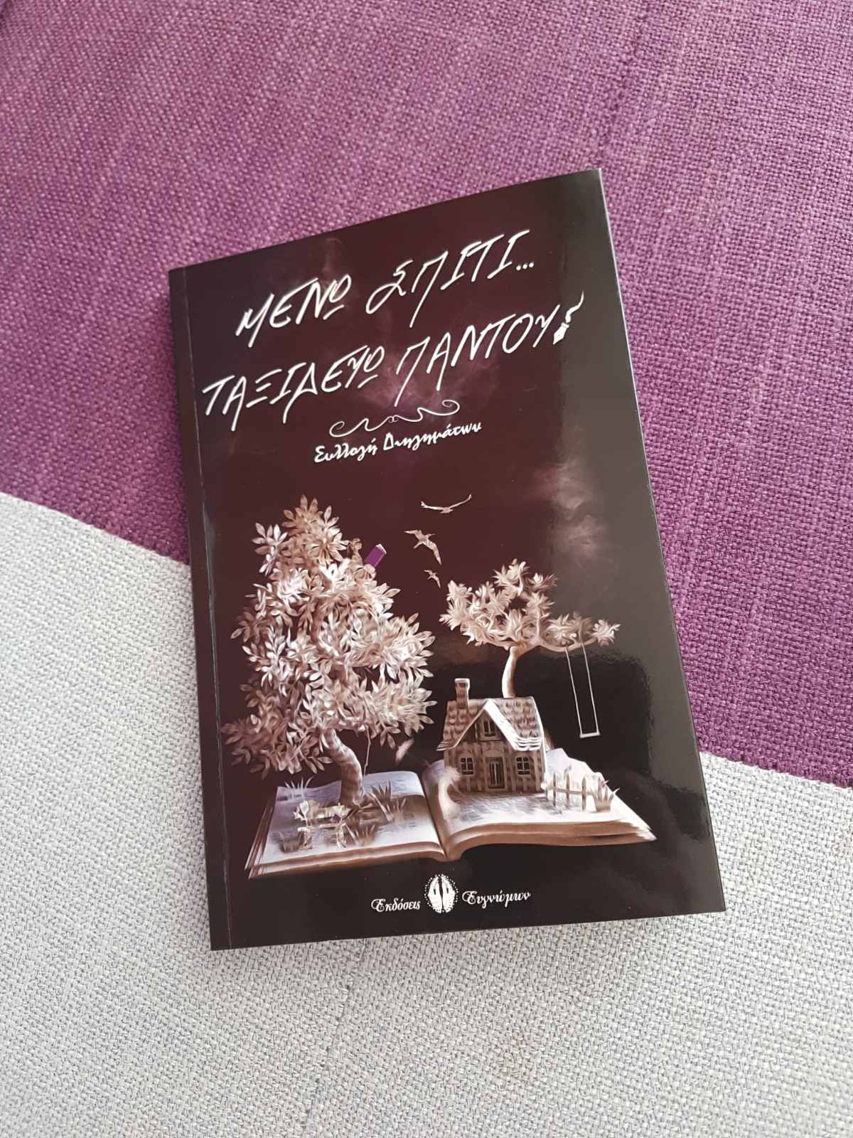 Το διήγημα της μαθήτριάς μας Αγάπης Σιδηροπούλου βραβεύεται στο διαγωνισμό «Μένω σπίτι… Ταξιδεύω Παντού!»
