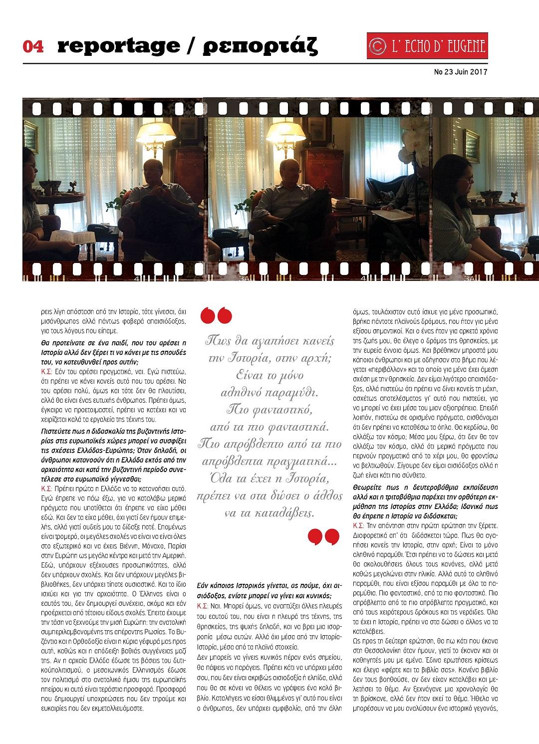 Echo d'Eugène numéro 23  (Juin 2017)-3