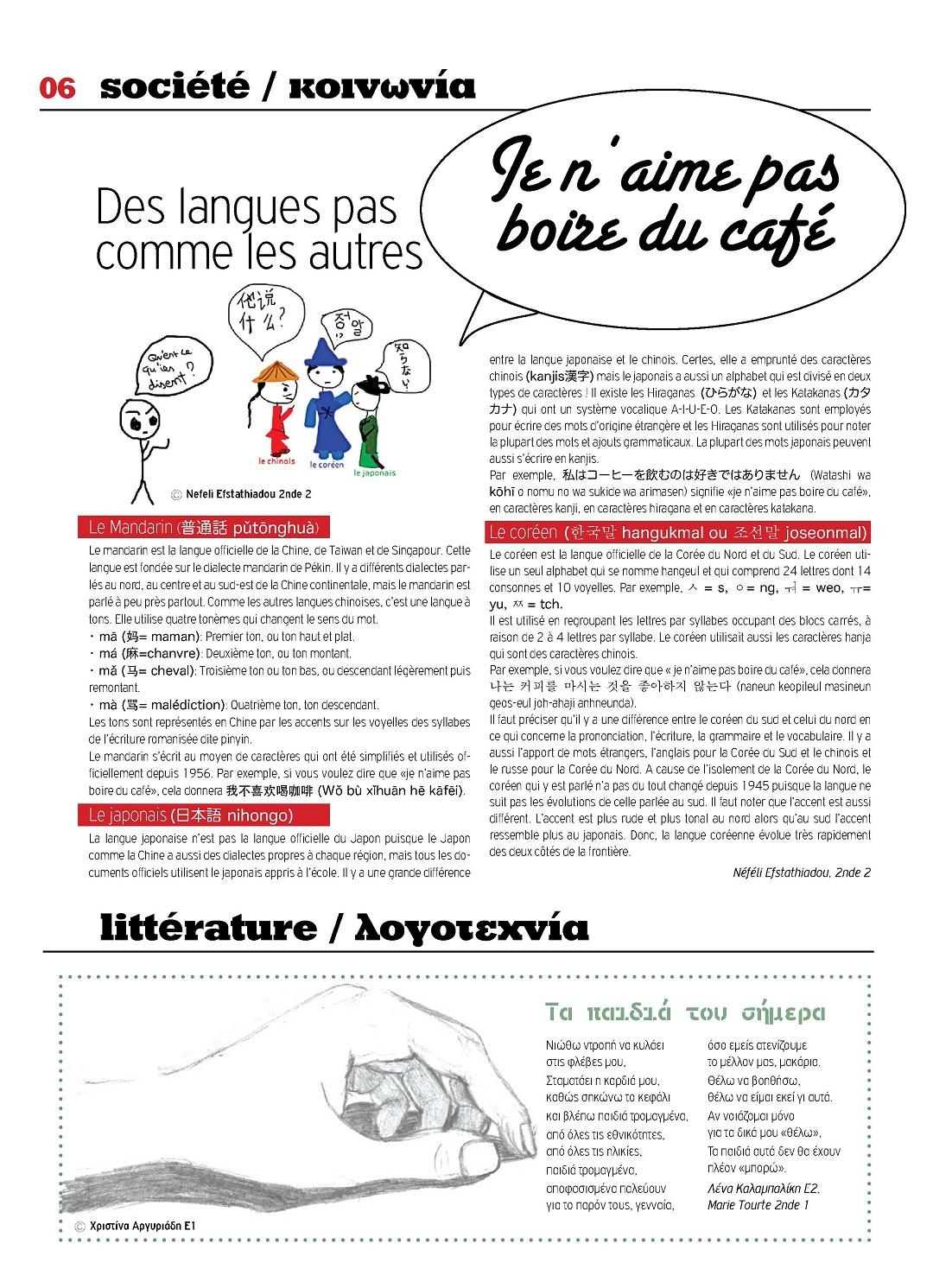 Echo d'Eugène numéro 23  (Juin 2017)-5
