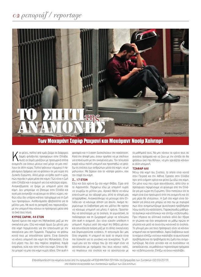 Echo d'Eugène numéro 28 (Avril 2019)-1