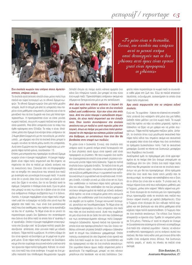 Echo d'Eugène numéro 28 (Avril 2019)-4
