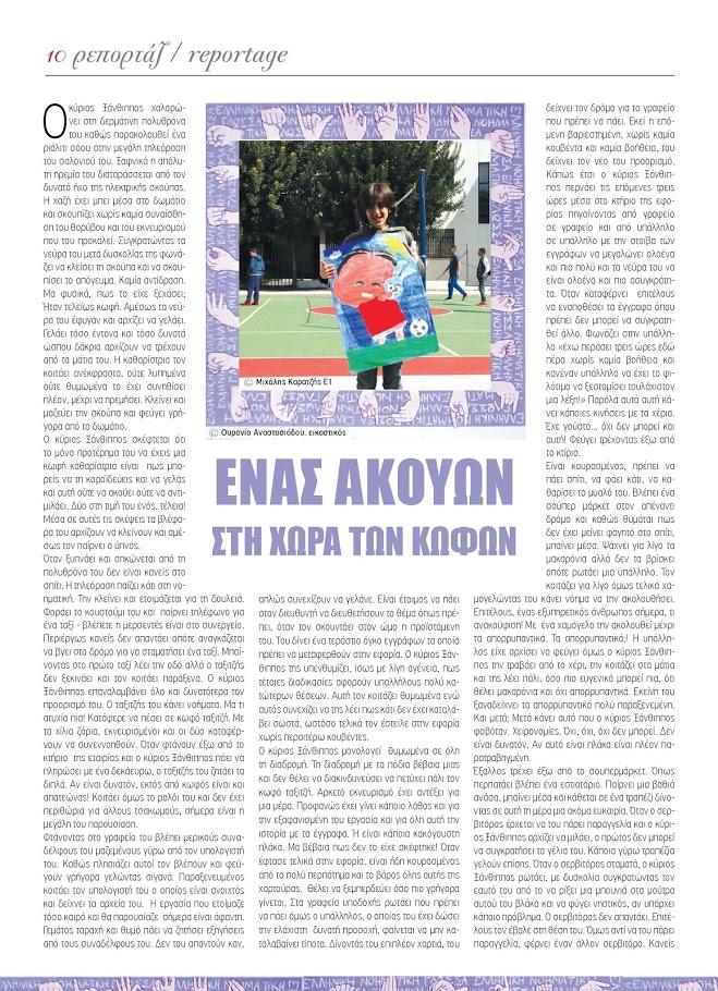 Echo d'Eugène numéro 28 (Avril 2019)-9