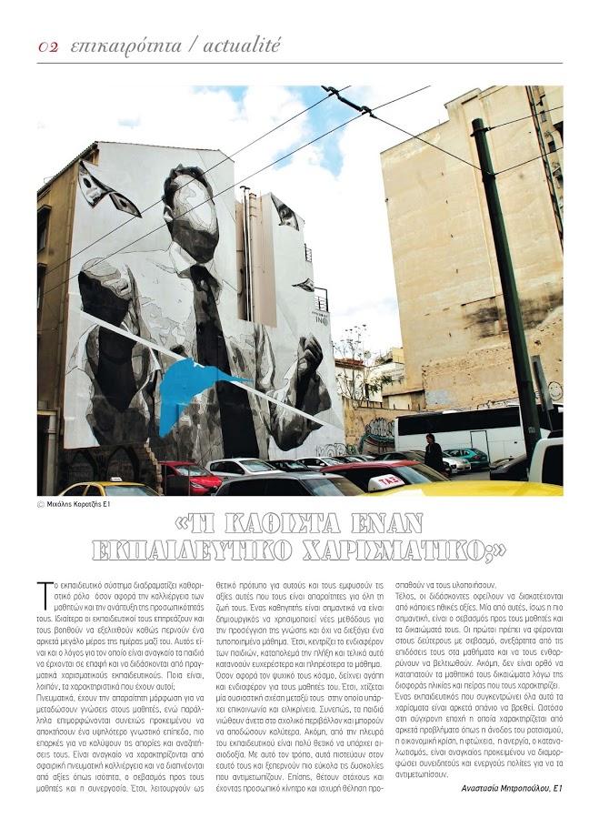 Echo d'Eugène numéro 29 (Juin 2019)-1