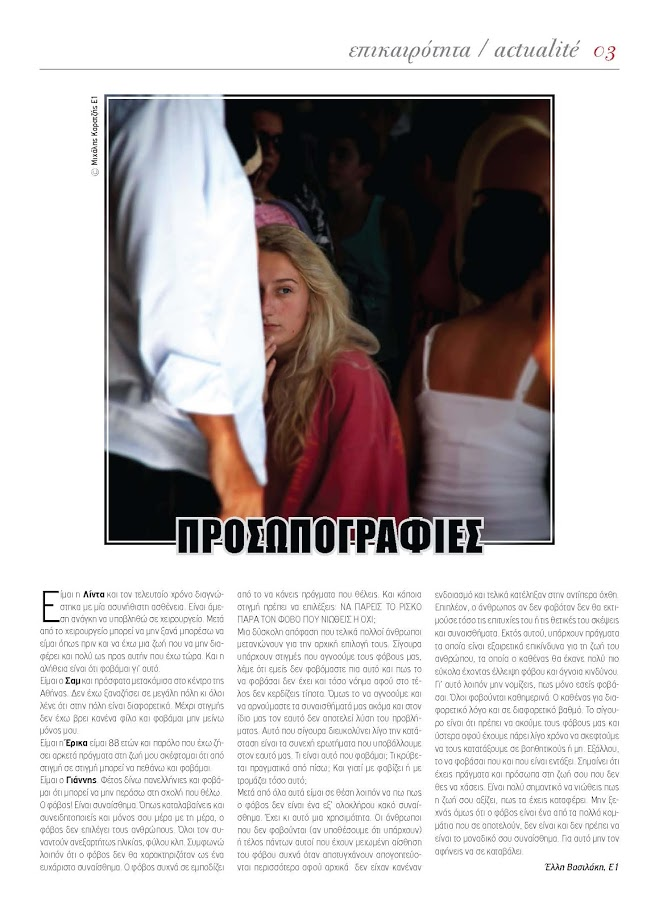Echo d'Eugène numéro 29 (Juin 2019)-2