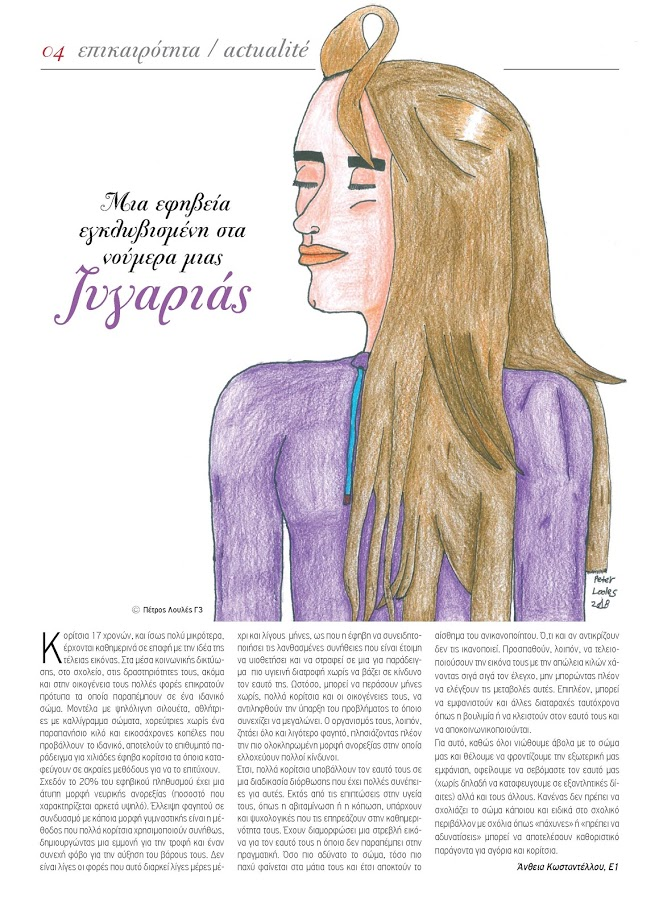 Echo d'Eugène numéro 29 (Juin 2019)-3