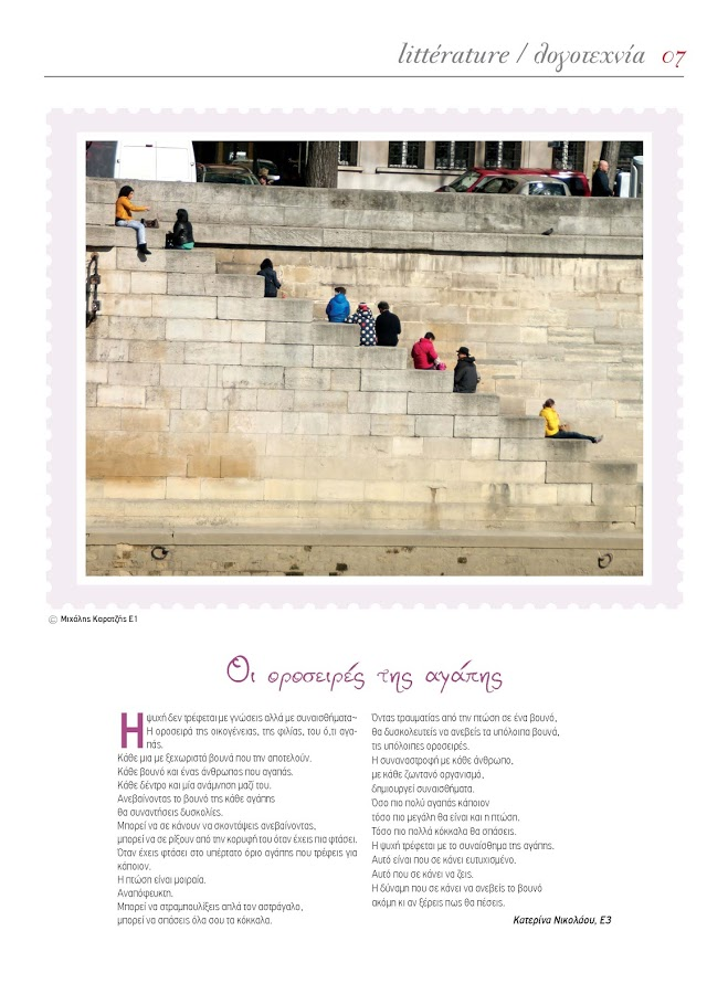 Echo d'Eugène numéro 29 (Juin 2019)-6
