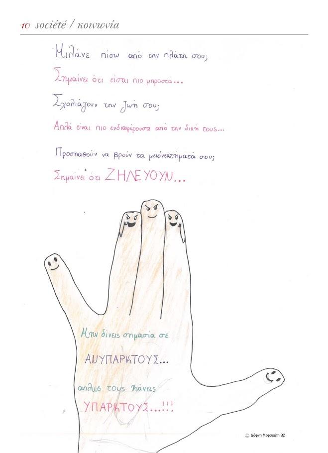 Echo d'Eugène numéro 29 (Juin 2019)-9