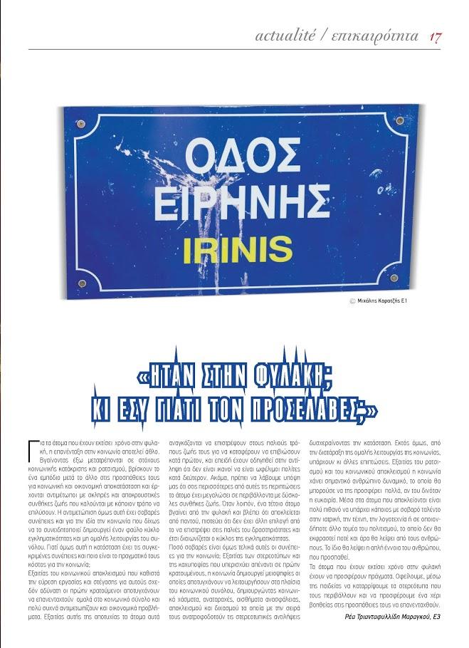 Echo d'Eugène numéro 29 (Juin 2019)-16