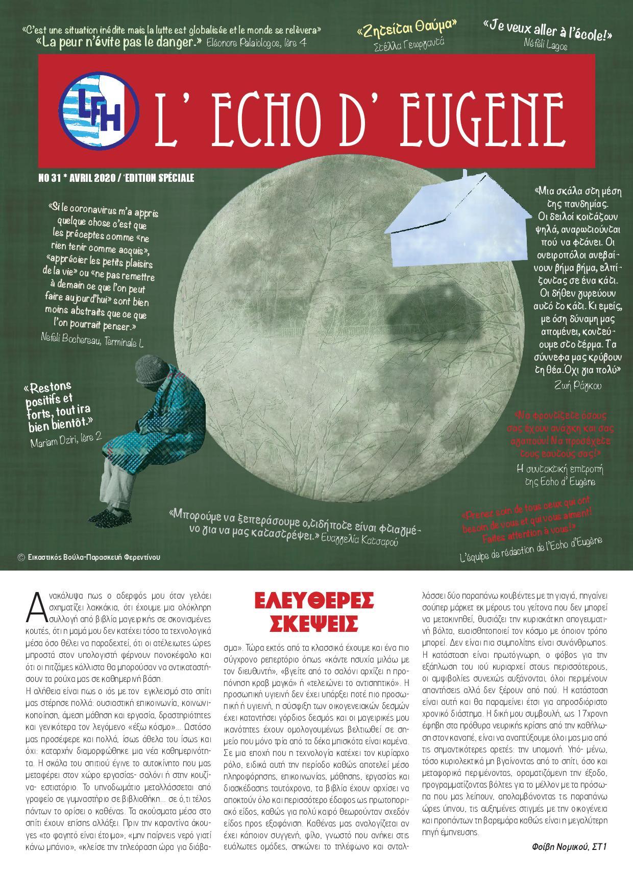 Découvrez le numéro spécial confinement de l'Echo d'Eugène (n°31 - Avril 2020)
