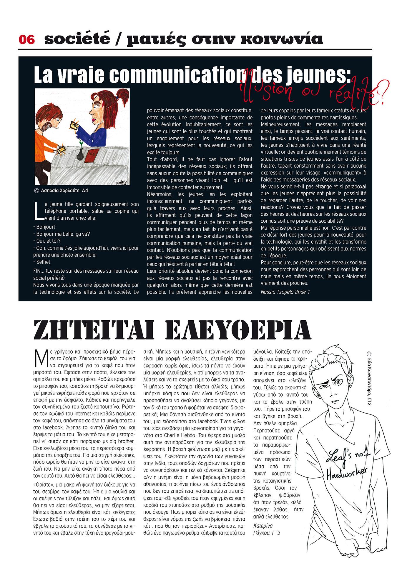 Echo d'Eugène numéro 18 (Janvier 2016)-5