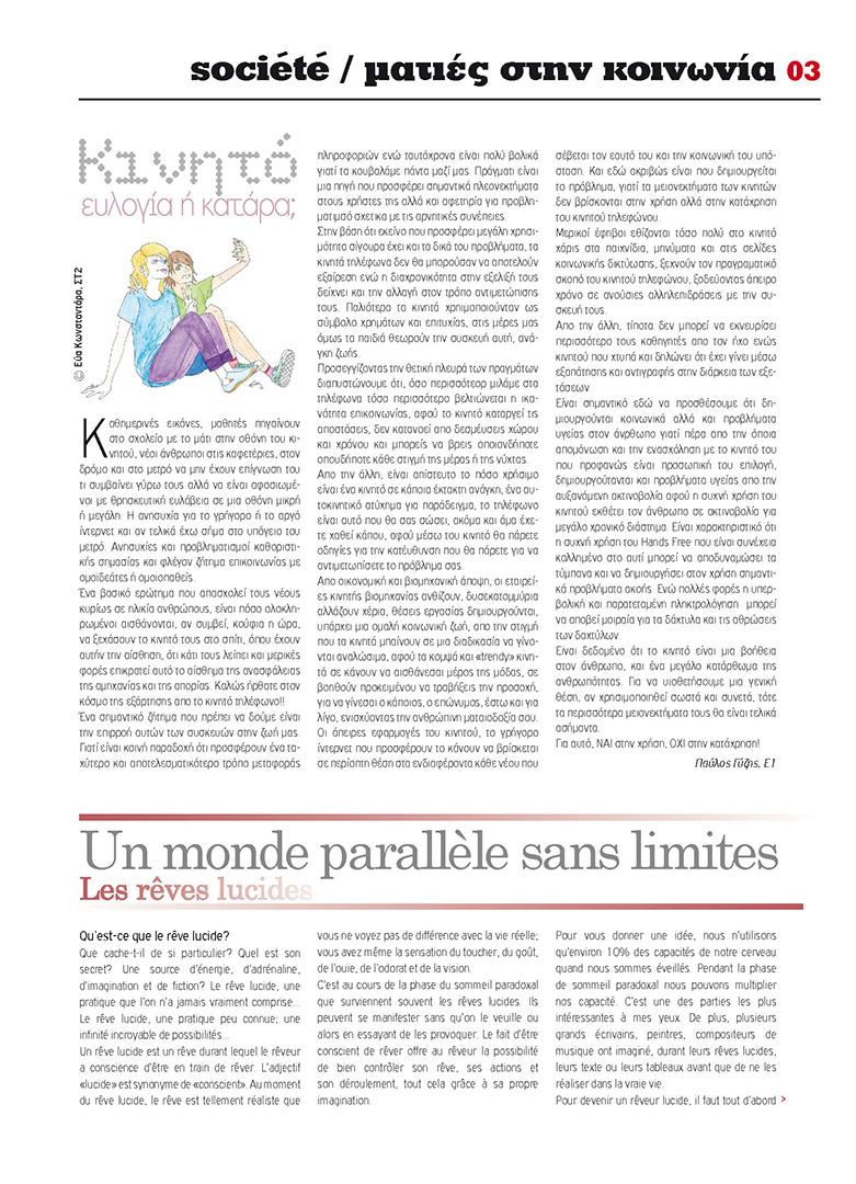 Echo d'Eugène numéro 19 (Mars 2016)-2