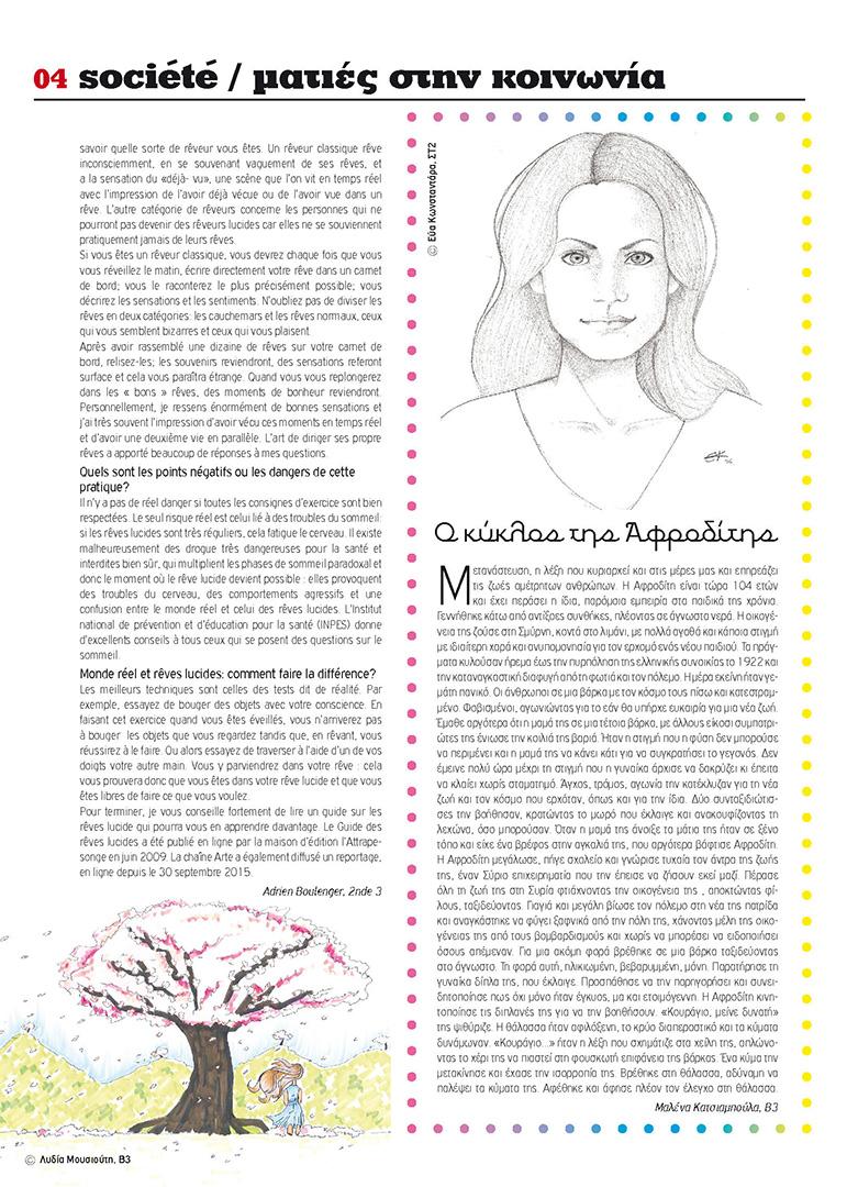 Echo d'Eugène numéro 19 (Mars 2016)-3