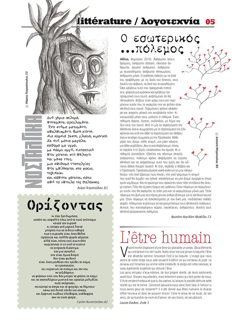 Echo d'Eugène numéro 19 (Mars 2016)-4