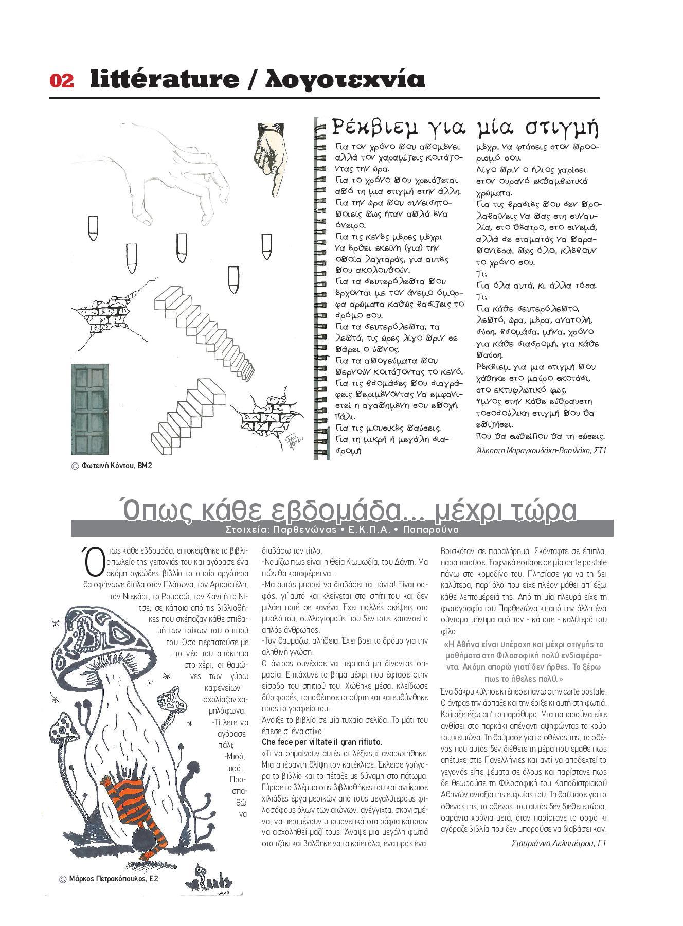 Echo d'Eugène numéro 20 (Juin 2016)-1