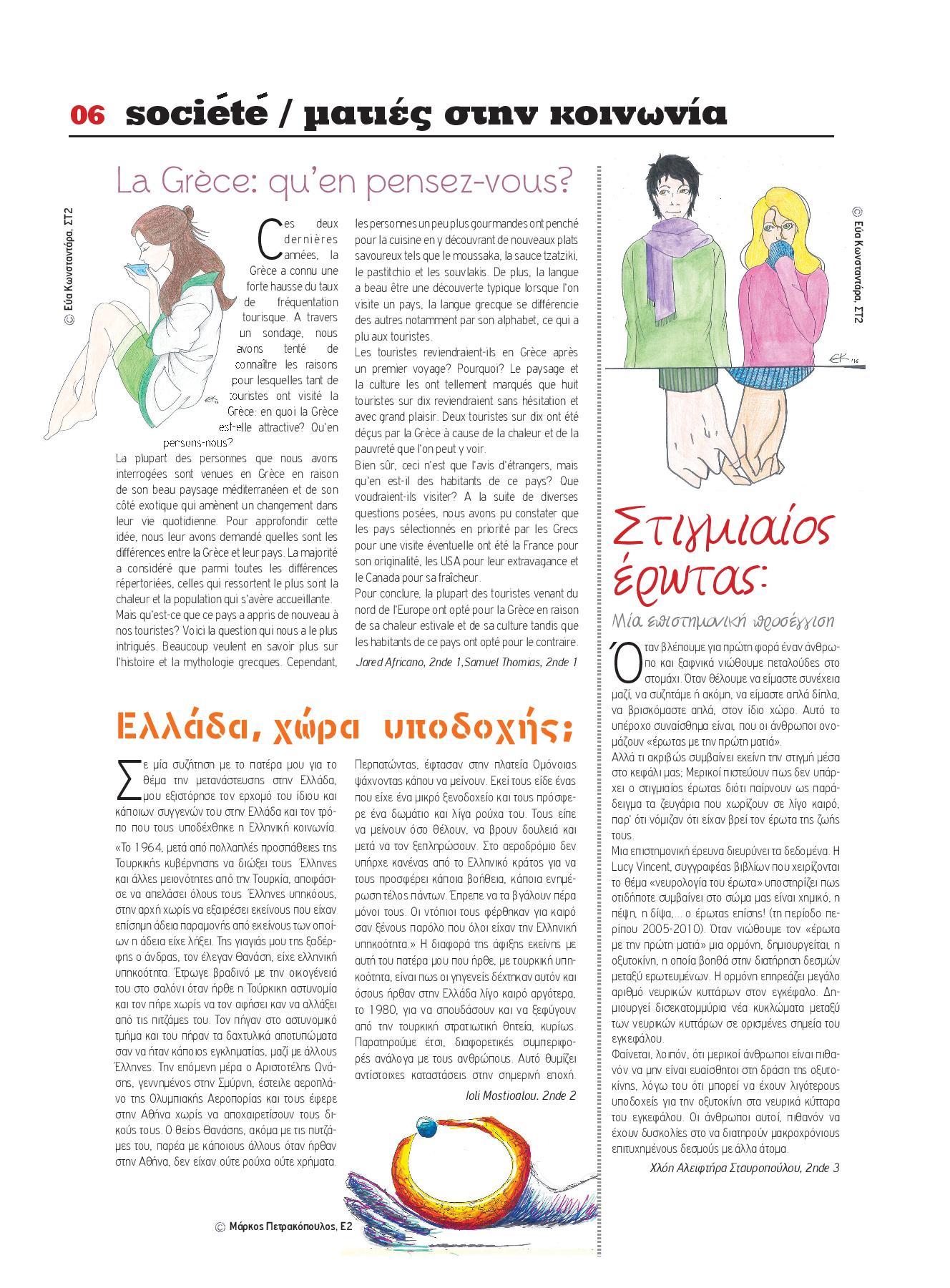 Echo d'Eugène numéro 20 (Juin 2016)-5