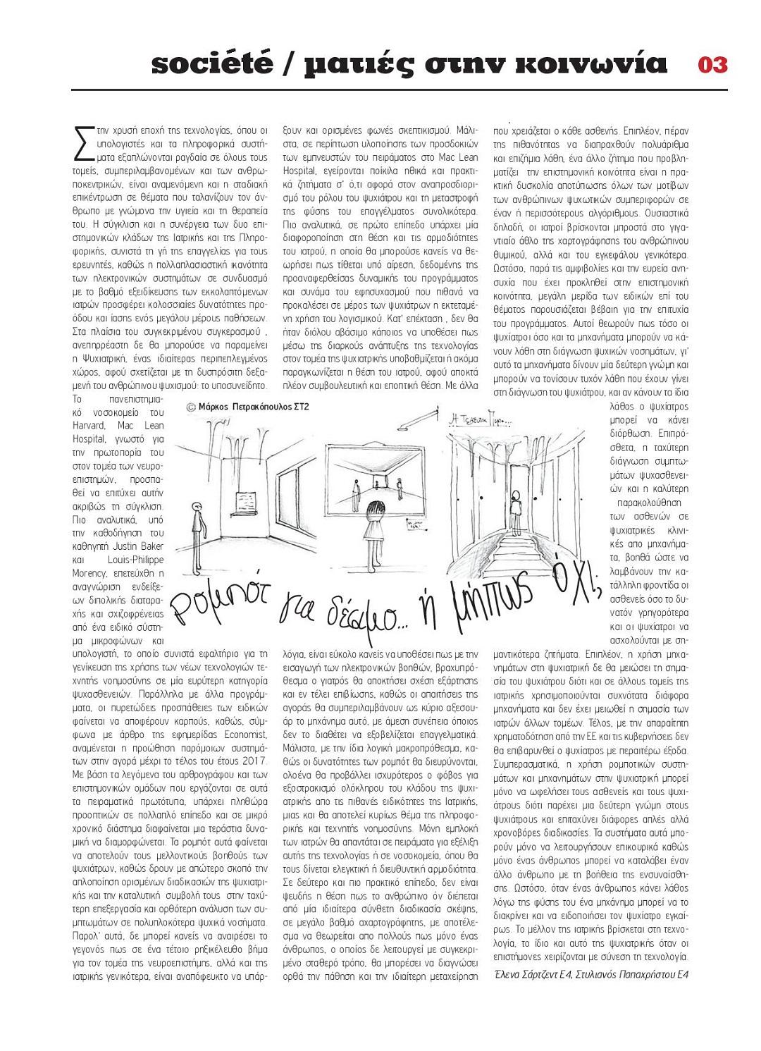 Echo d'Eugène numéro 22 (Avril 2017)-2