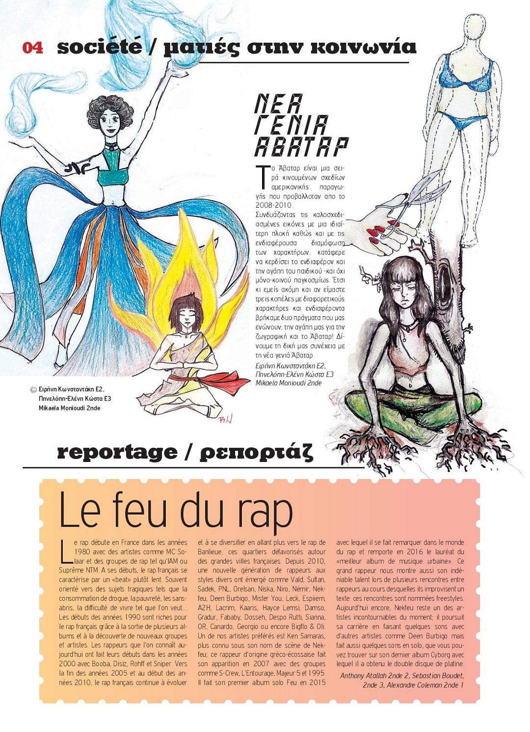 Echo d'Eugène numéro 22 (Avril 2017)-3