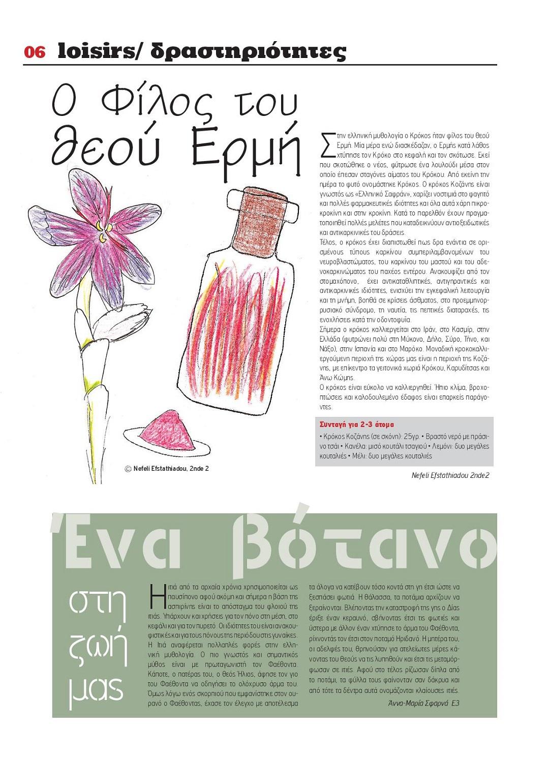 Echo d'Eugène numéro 22 (Avril 2017)-5