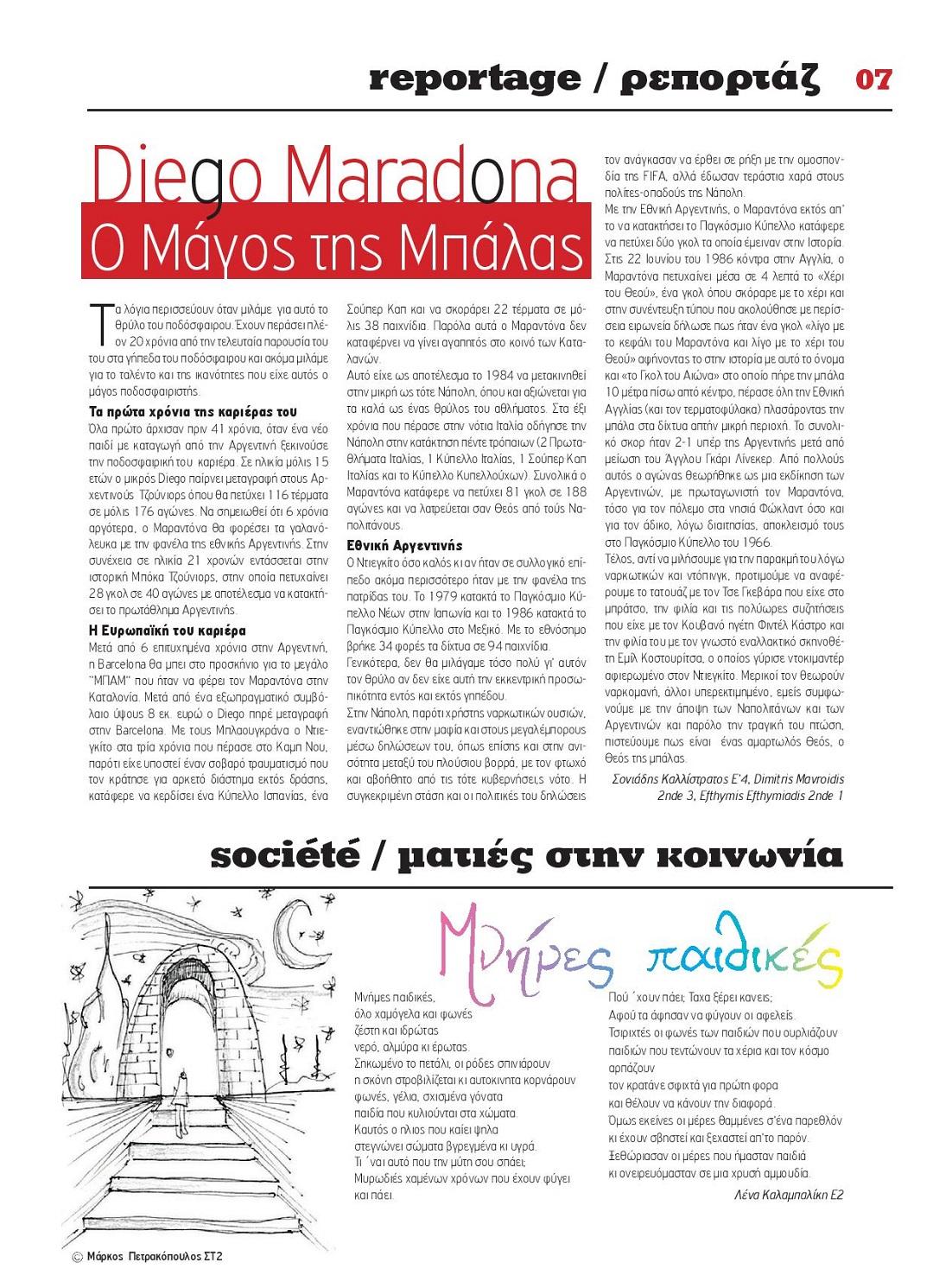 Echo d'Eugène numéro 22 (Avril 2017)-6